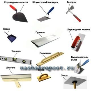 инструмент для проведения штукатурных работ